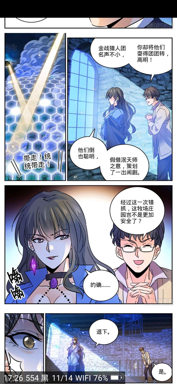 【漫画更新】全职法师   第554话