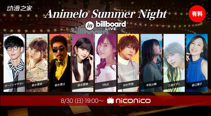 【资讯】Animelo Summer Live 宣布在线演出~