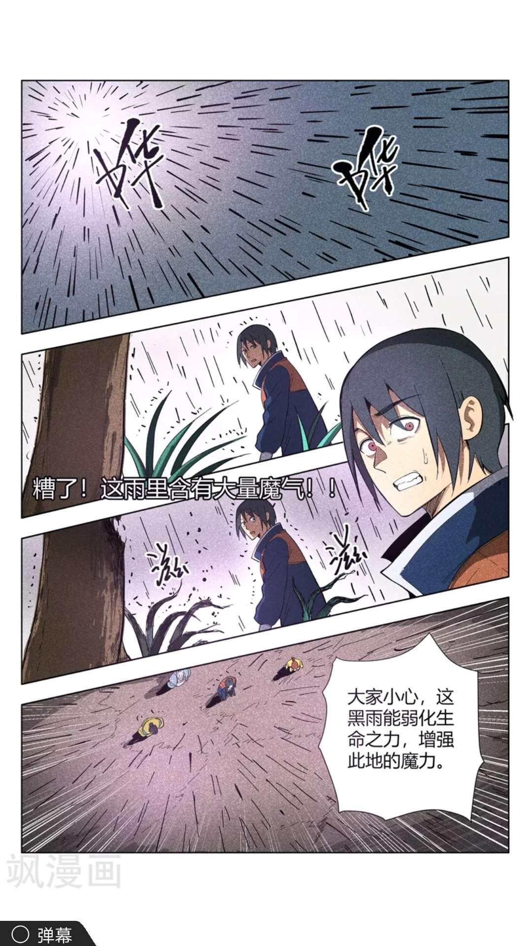 【漫画更新】万界仙踪~
