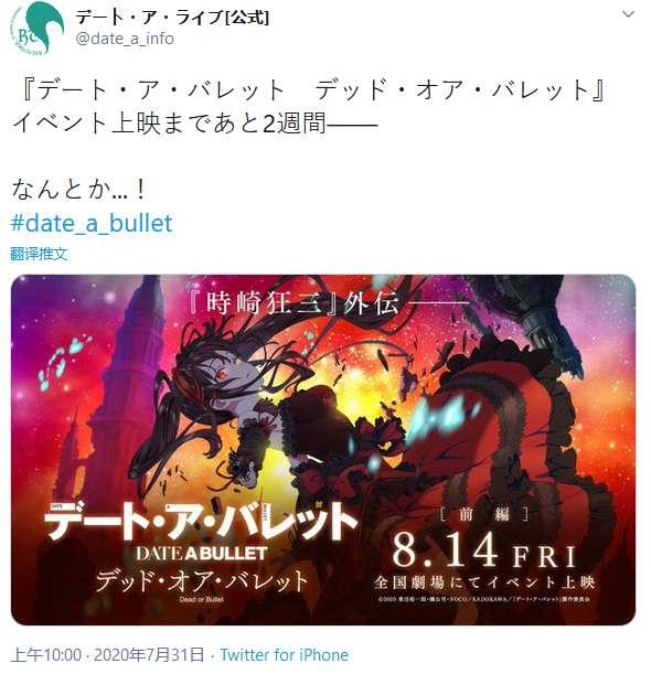 【资讯】「约会大作战狂三外传」新宣传图公开 近期将在日本上映-小柚妹站