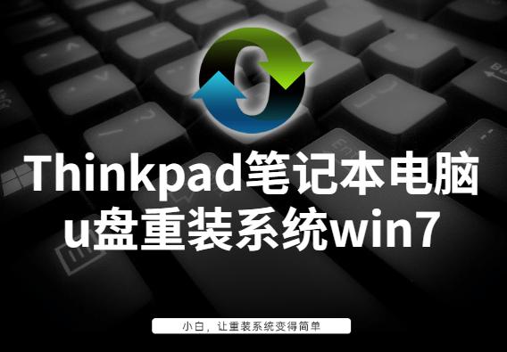 教您Thinkpad笔记本电脑u盘重装系统win7