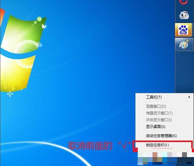 Win7系统电脑桌面下方的任务栏跑到右边怎么办?