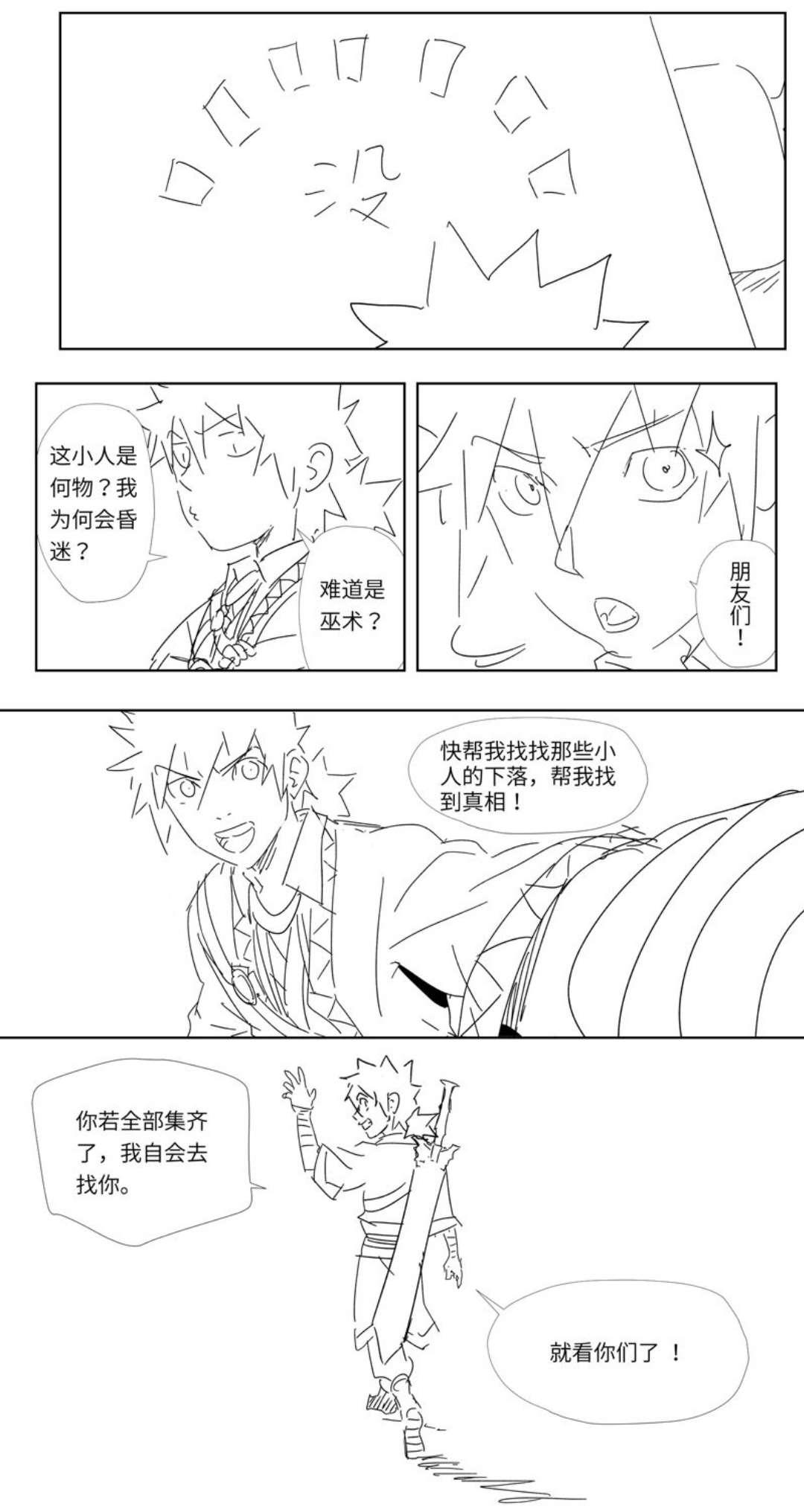 【漫画】妖神记番外,男人的性事 漫画图片