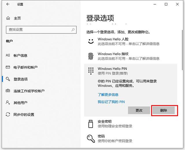 Win10系统设置修改、删除取消PIN码
