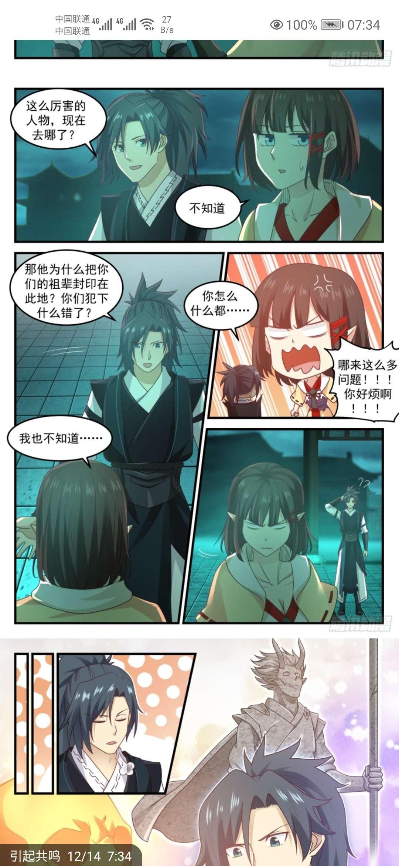 【漫画更新】武炼巅峰    第626话
