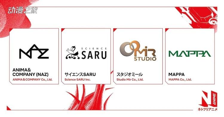 【资讯】Netflix与MAPPA等四家动画公司开展合作业务()