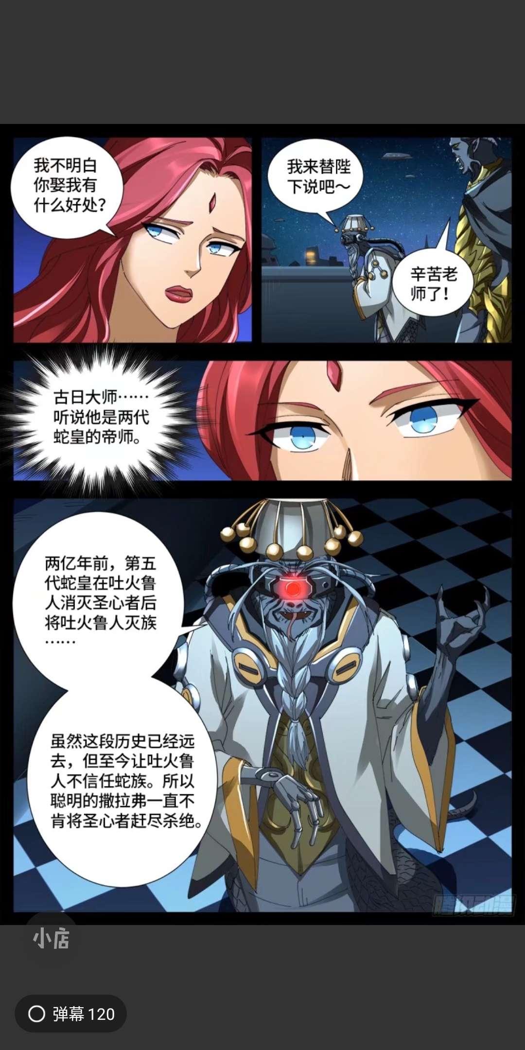 【漫画更新】血魔人660~661