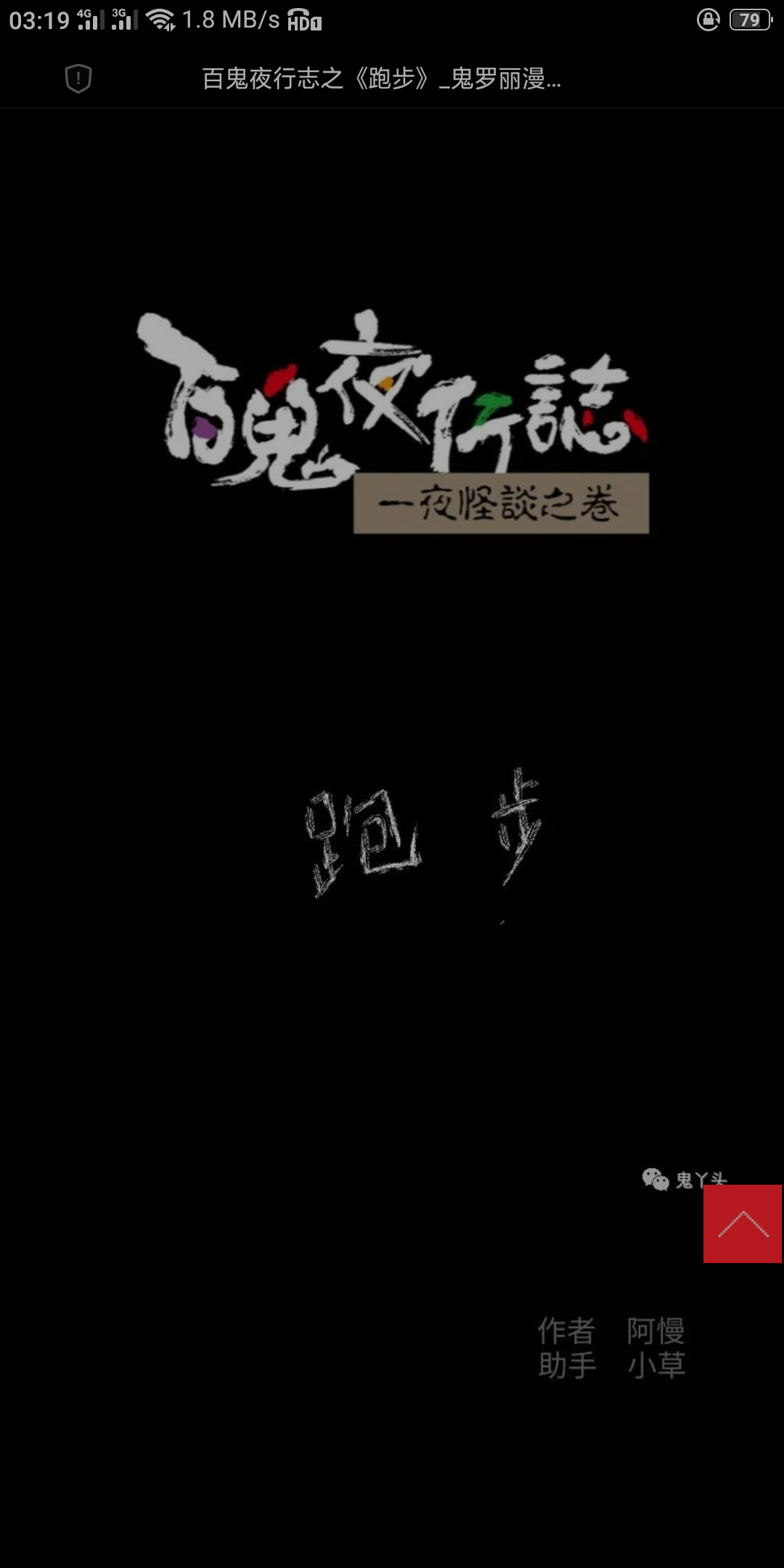 【漫画更新】百鬼夜行志之《跑步》-小柚妹站