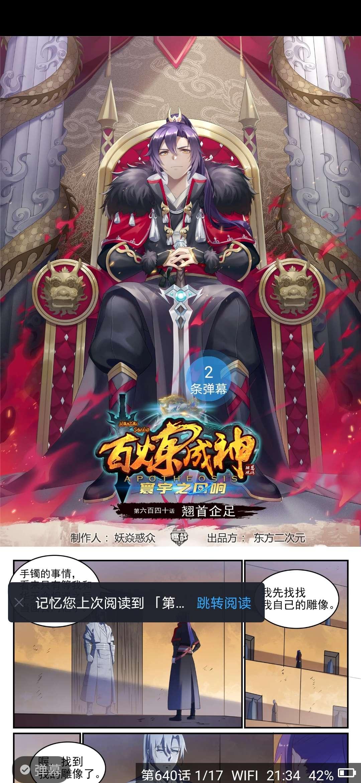 【漫画更新】百炼成神   第640话-小柚妹站