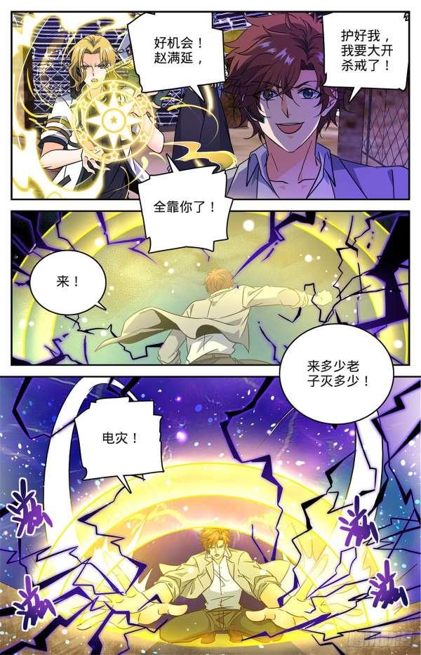 【漫画更新】全职法师   第602话
