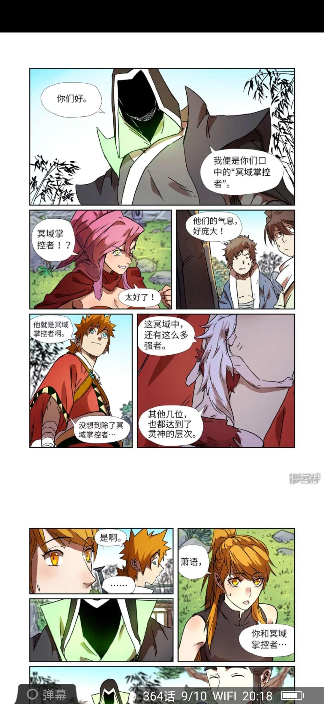 【漫画更新】妖神记   第287话1
