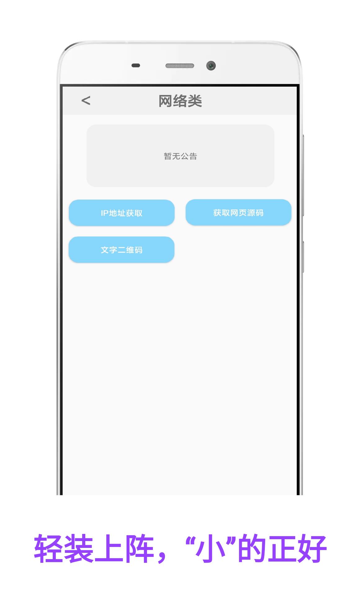 zio工具箱α0.0.3版本~
