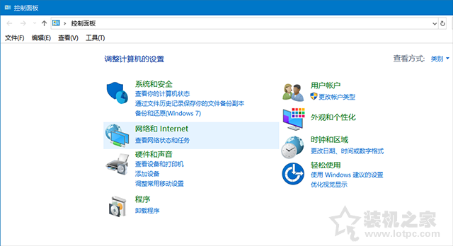 解决Win10中Edge、应用商店等UWP无法联网