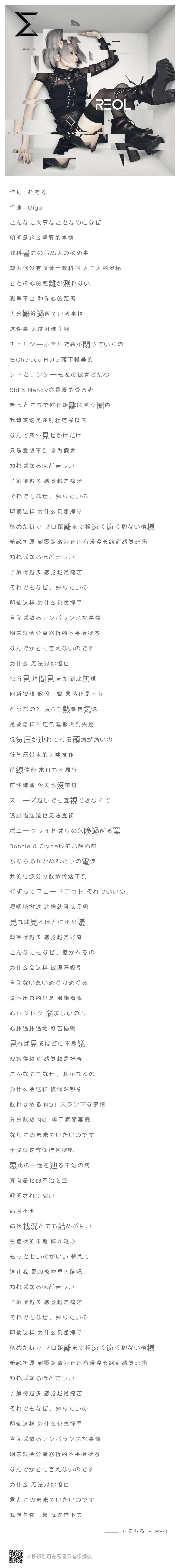 【音乐】ちるちる (WEB动画《相对世界》片尾曲-小柚妹站