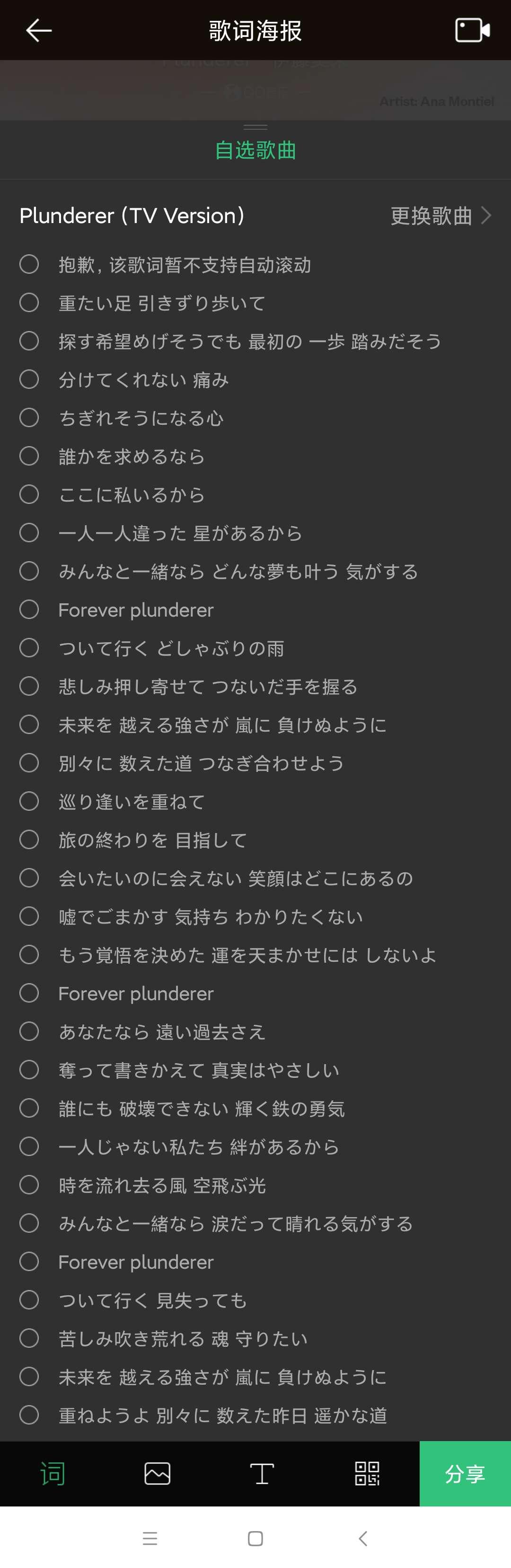 【动漫音乐】Plunderer