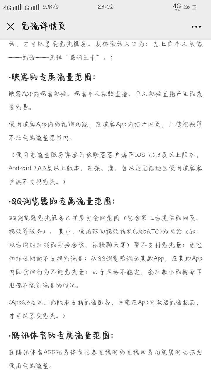 关于QQ大王卡