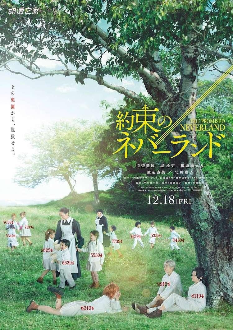 【资讯】真人电影《约定的梦幻岛》宣传片(8月6日任务帖)