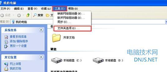 winXP左键单击文件就打开文件的解决方法
