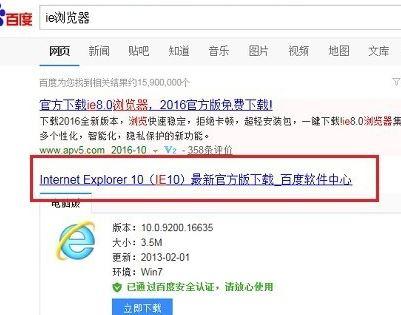 win7怎么升级ie浏览器?