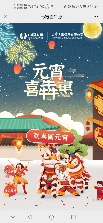 中国太平人寿保险答题抽红包插图