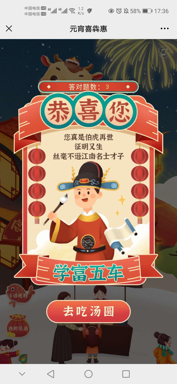 中国太平人寿保险答题抽红包插图2