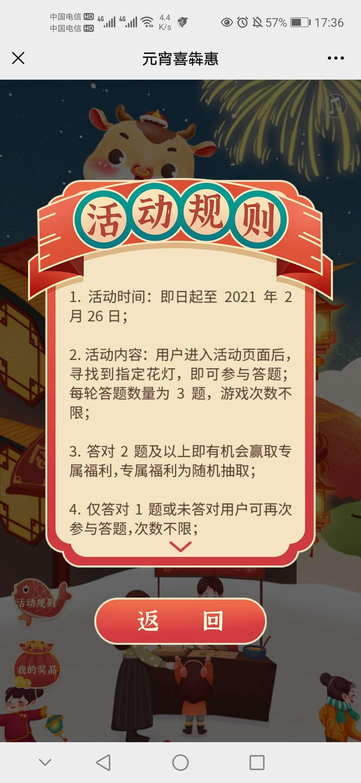 中国太平人寿保险答题抽红包插图1