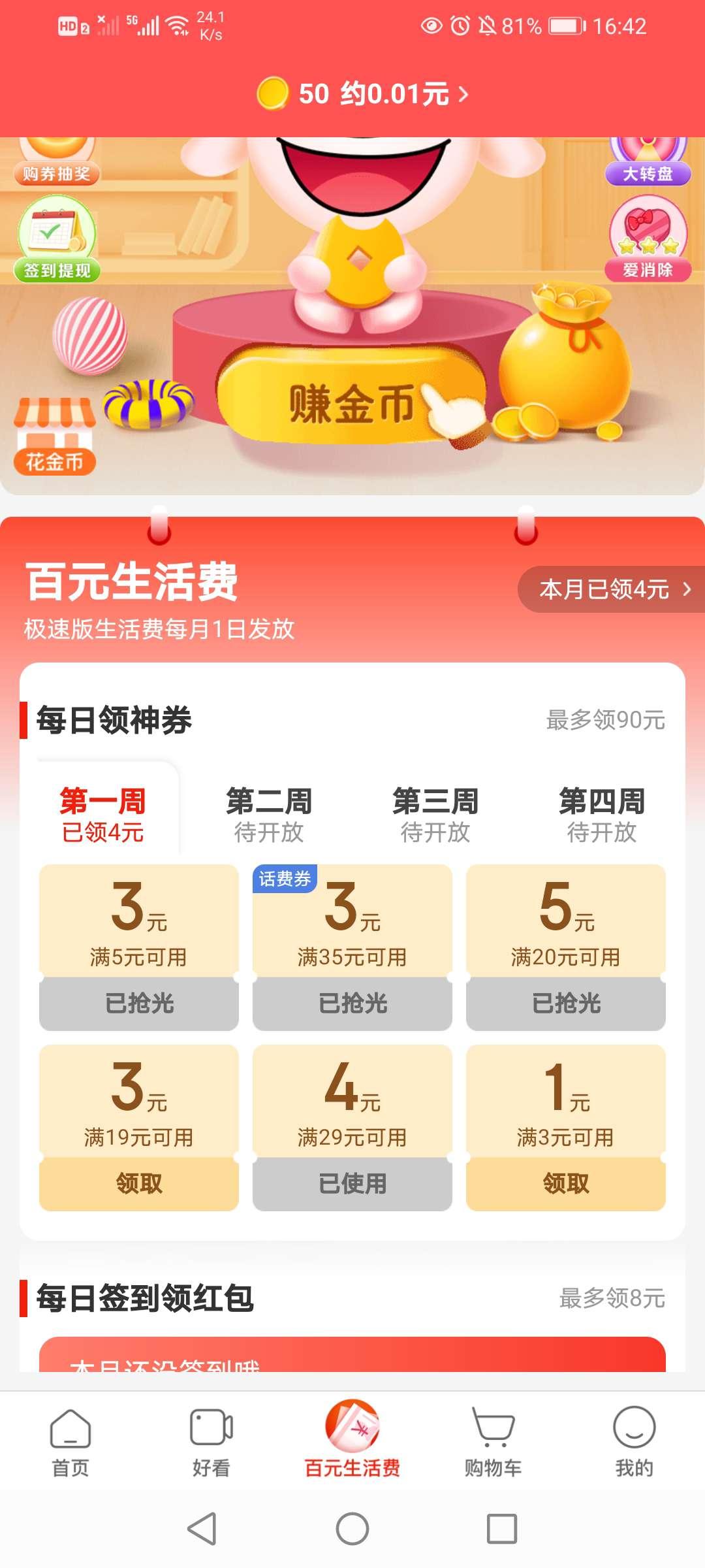 【实物专区】京东极速版0.01撸薯片一袋