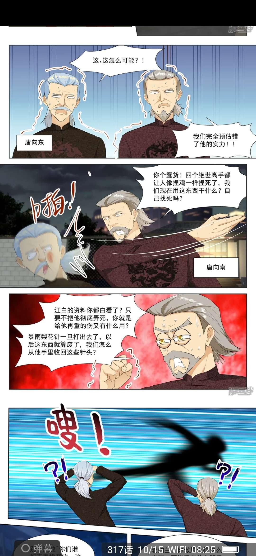 【漫画更新】最强枭雄系统   第317话