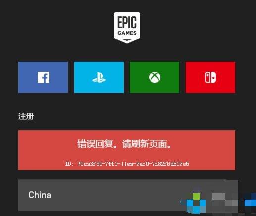 epic平台中注册界面报错解决方法