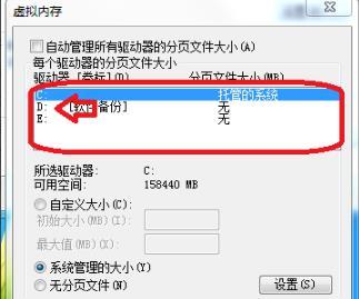 win7系统16G内存设置多少虚拟内存合适?
