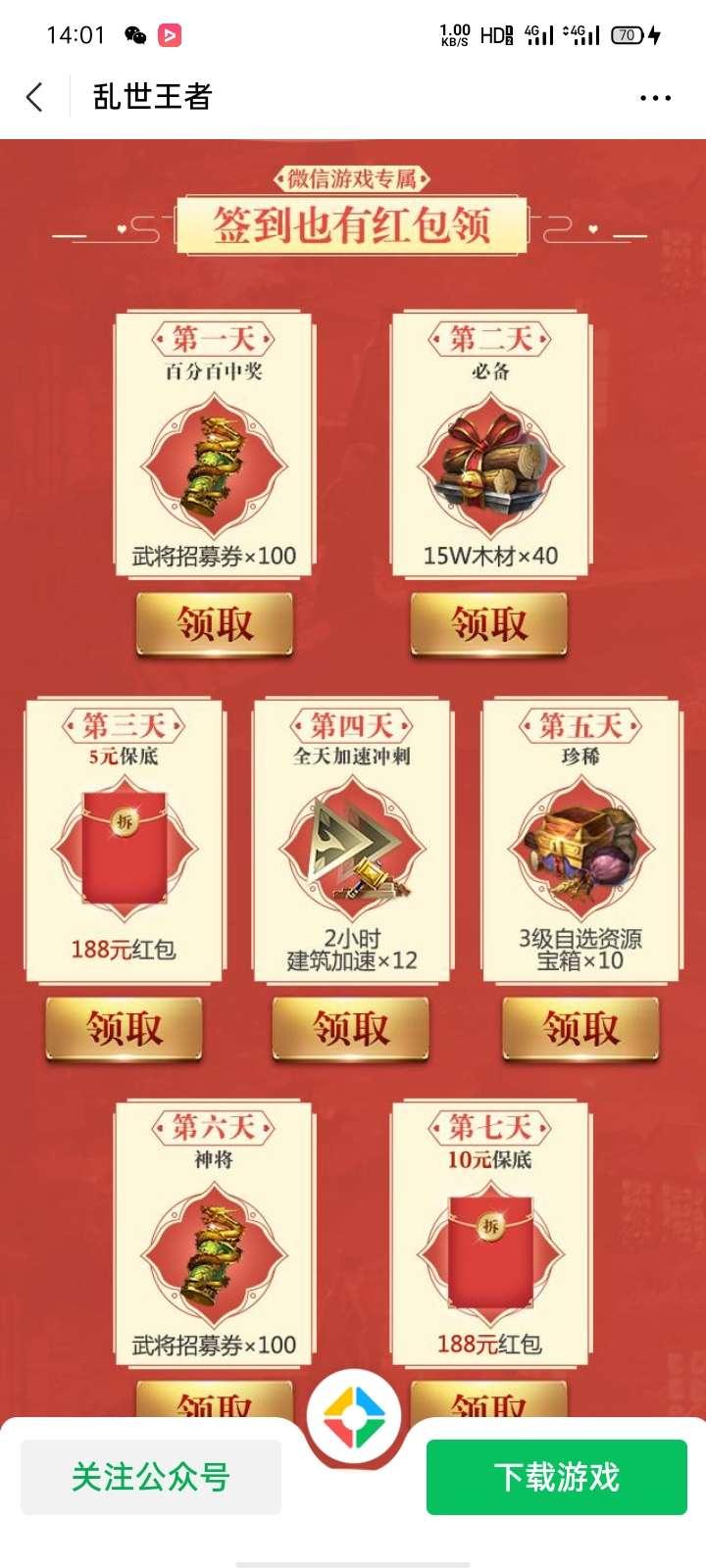 乱世王者手游微信新一期试玩领取5-199元微信红包奖插图1
