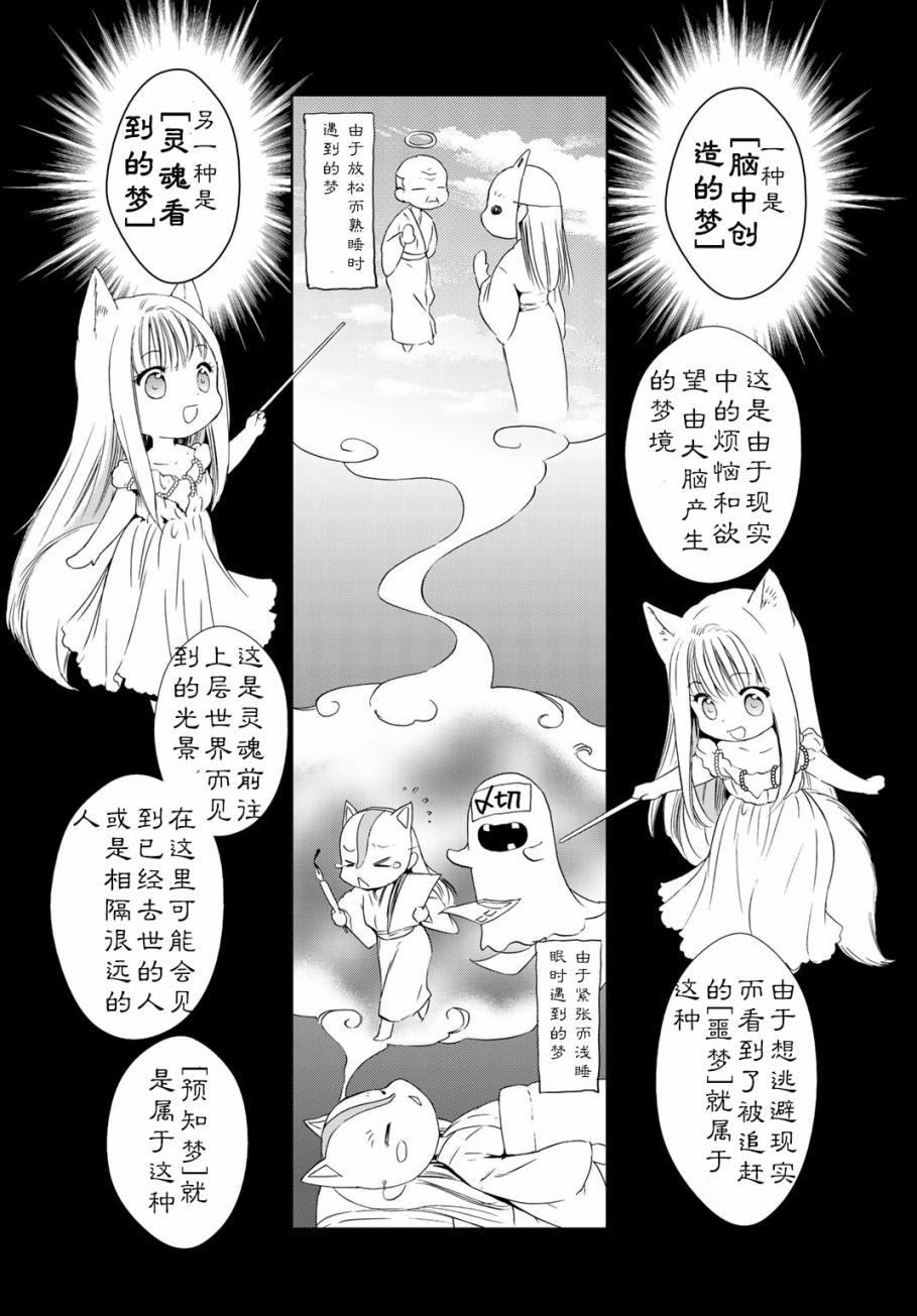 【漫画】此花亭奇谭 19