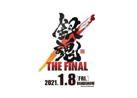 【资讯】《银魂 THE FINAL》2021年1月8日正式发送