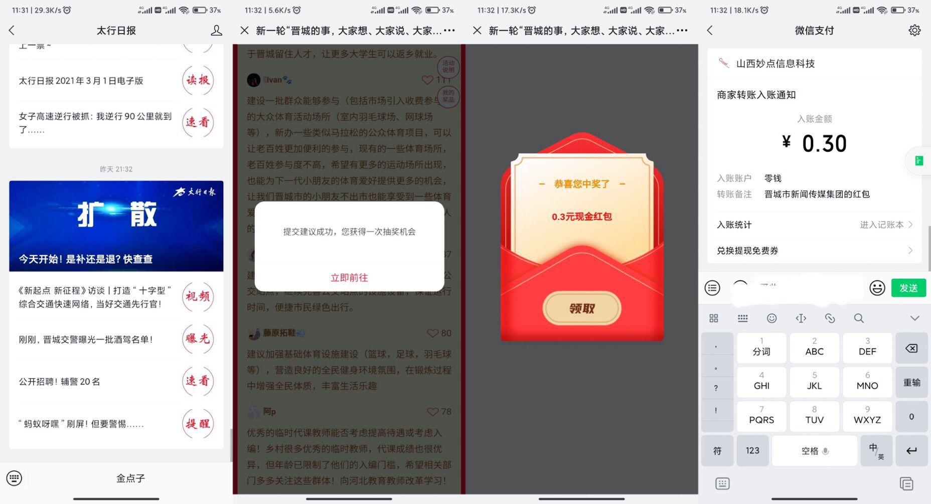 太阳日报0.3红包插图