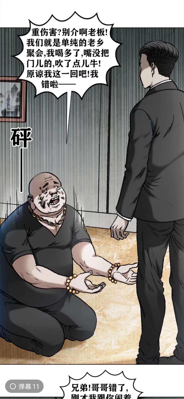 【漫画更新】中国惊奇先生   第1017话-小柚妹站