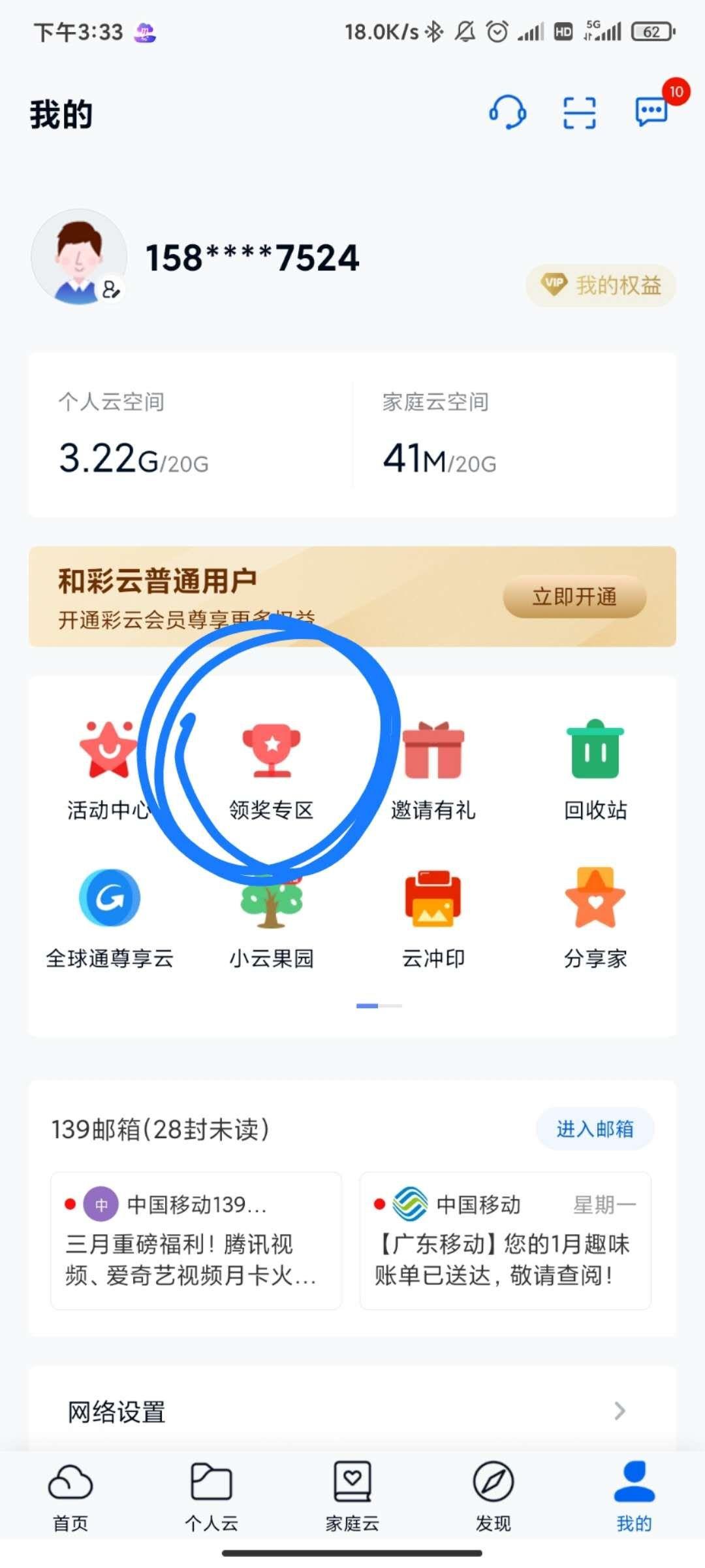 广东移动免费领5快,简单粗暴几分钟插图2