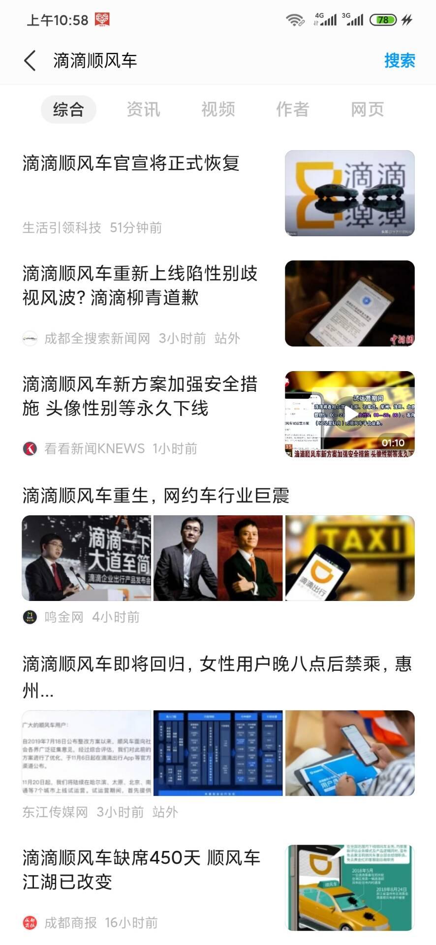 滴滴顺风车归来!11月20日起在哈尔滨、北京等7个城市上线试运营
