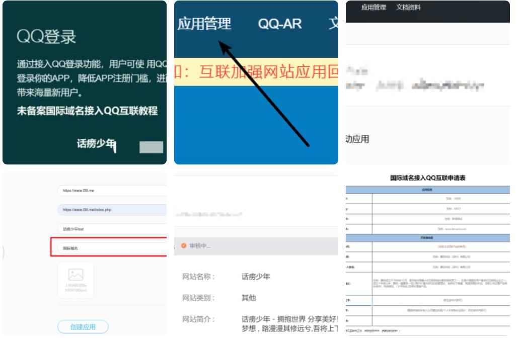 未备案域名接入QQ互联平台_免备案接入QQ互联