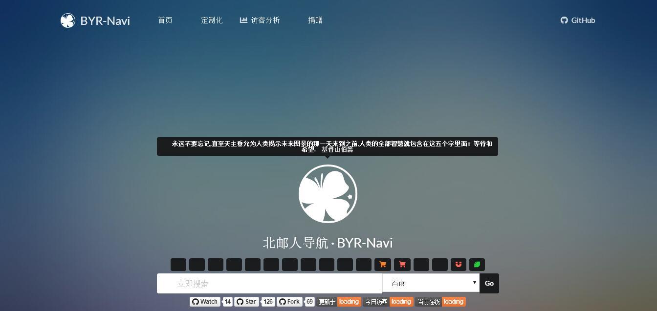 开源免费网址导航源码-BYR-Navi北邮人导航