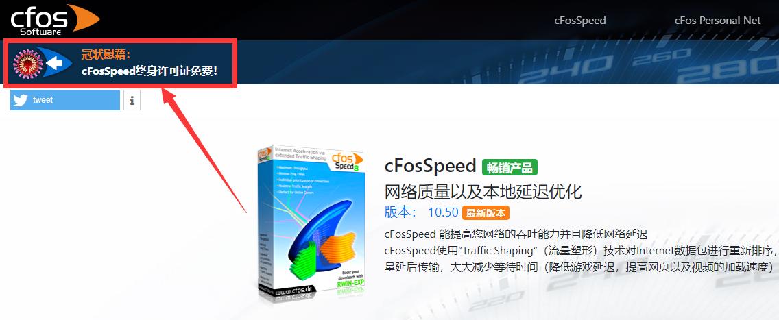cFosSpeed送正版终身免费许可证