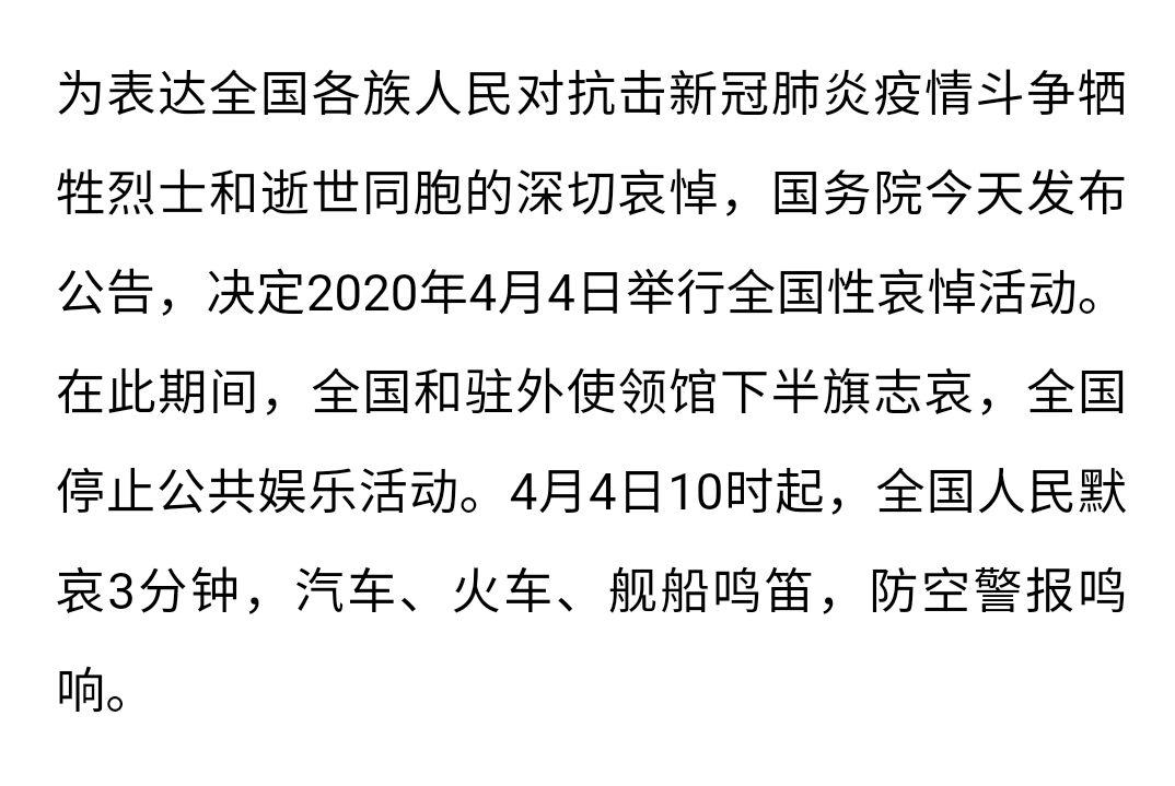 国务院发布公告:2020年4月4日举行全国性哀悼活动