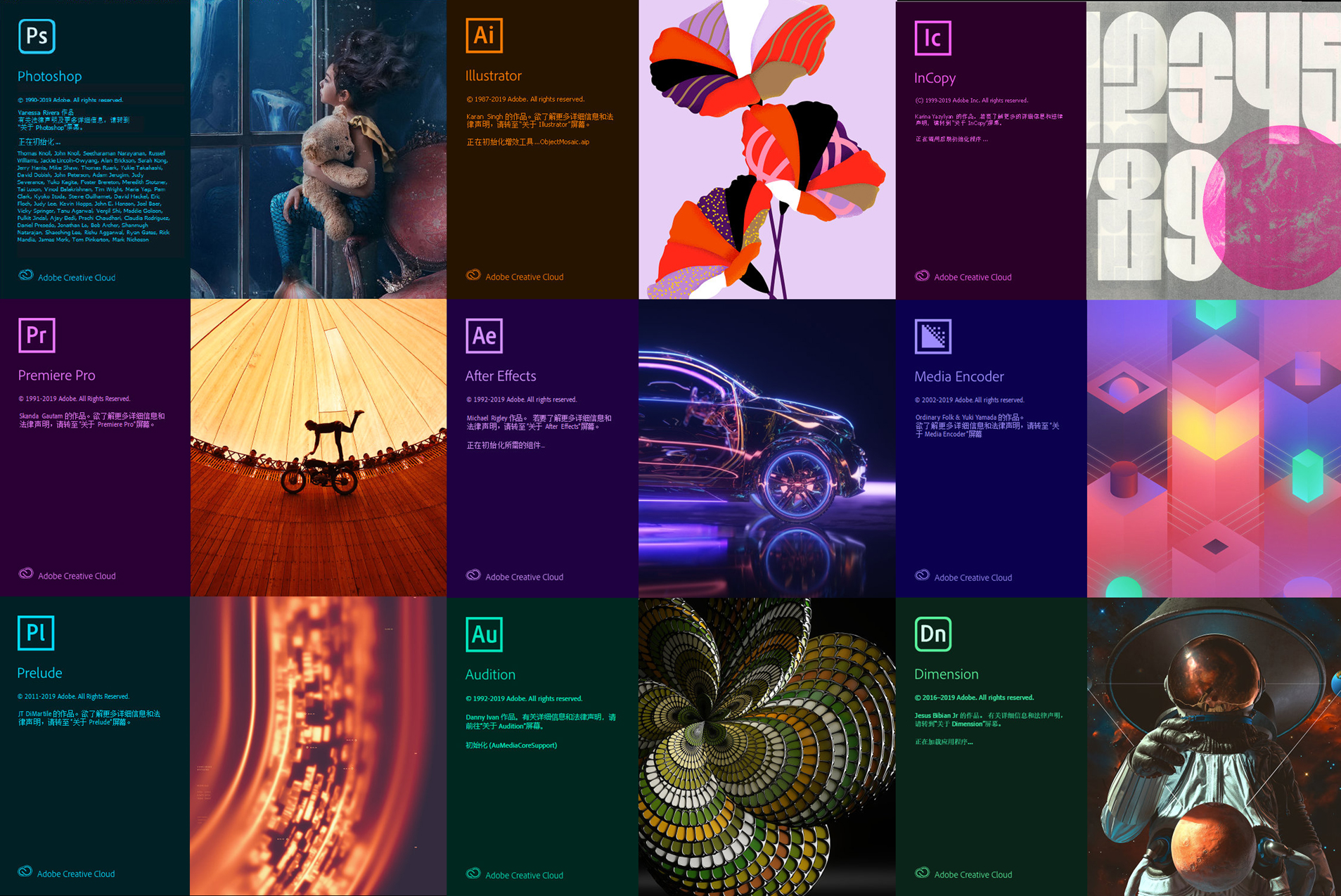Adobe软件2020全家桶 Photoshop最新版破解下载 Ae,Pr最新版下载