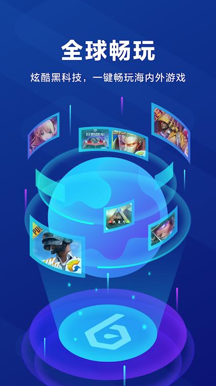 BiuBiu加速器v3.4.0谷歌版/畅玩全球
