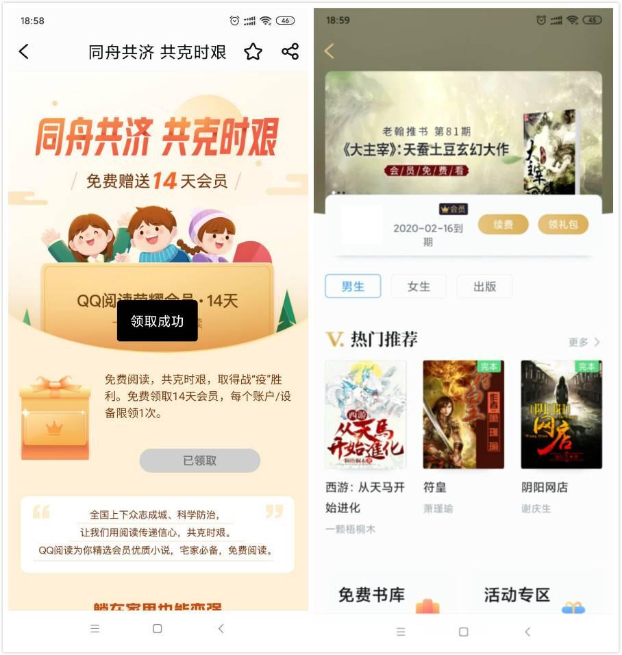 QQ阅读免费领14天荣耀会员