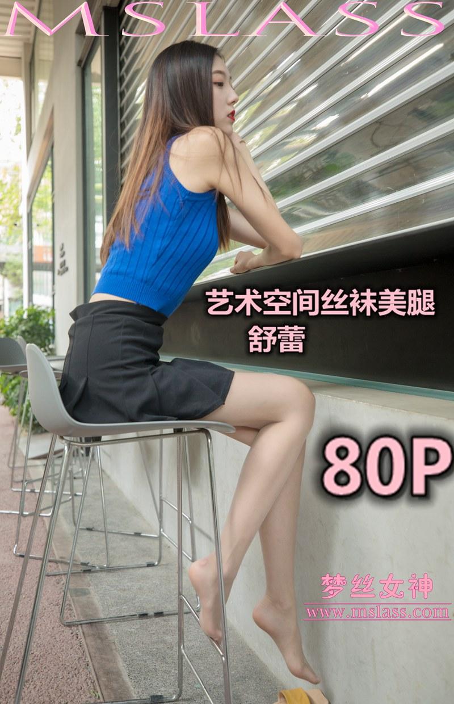 [MSLASS]梦丝女神 苏蕾 艺术空间丝袜美腿 包含视频