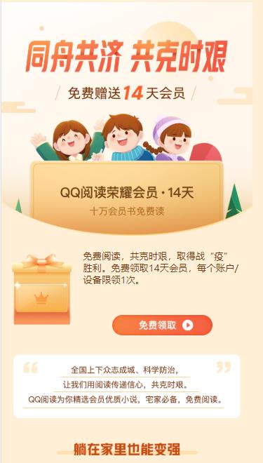 免费领取QQ阅读14天会员