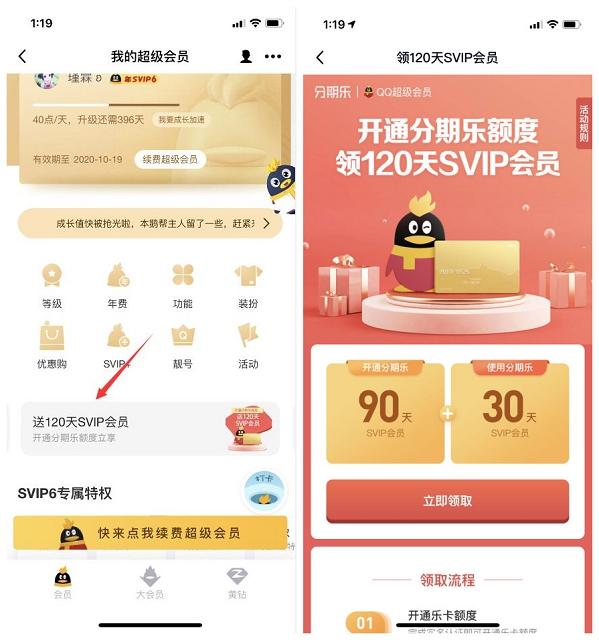 QQ开通分期乐额度免费领取120天超级会员