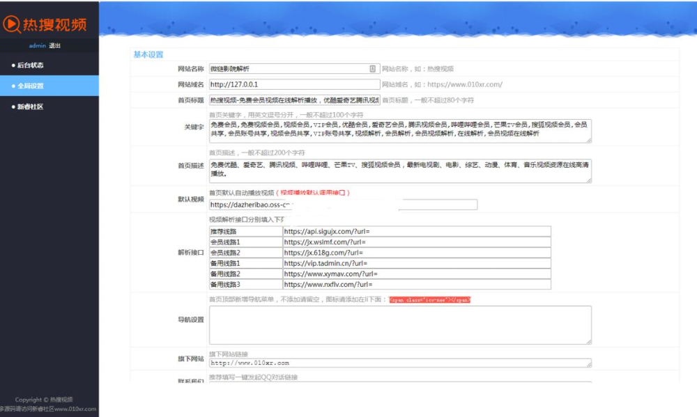 VIP视频解析网站源码 PHP视频解析源码下载 可自定义接口