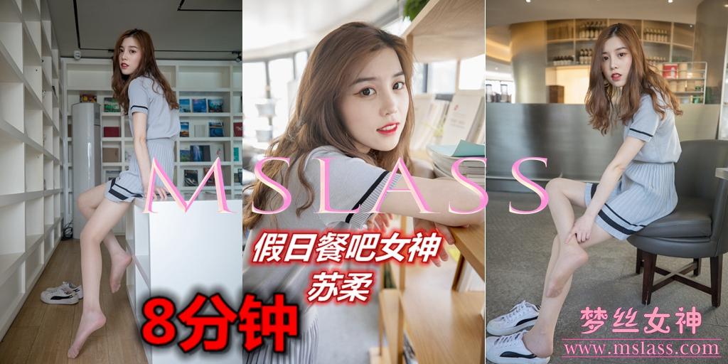 [MSLASS]梦丝女神 苏柔 假日餐厅女神 包含视频
