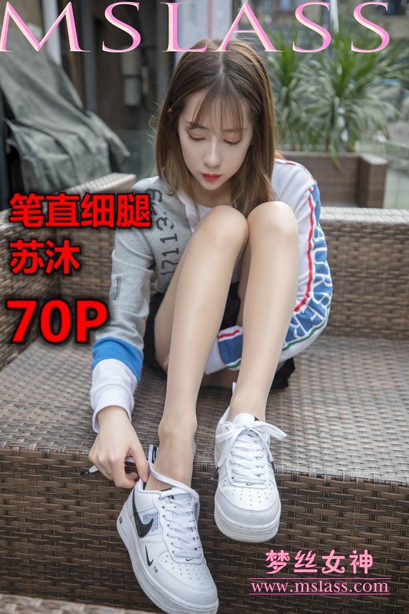 [MSLASS]梦丝女神 苏沐 笔直细腿 包含视频
